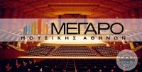 Έναρξη συνεργασίας με το Μέγαρο Μουσικής Αθηνών!