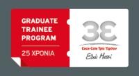 Graduate Trainee Program από την Coca-Cola Τρία Έψιλον