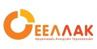 Πρακτική άσκηση στον Οργανισμό Ανοιχτών Τεχνολογιών (ΕΕΛΛΑΚ)