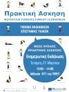 [Τμήμα Μηχανικών Επιστήμης Υλικών] Νέος Κύκλος Πρακτικής Άσκησης! - Ενημερωτική εκδήλωση