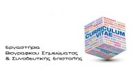 Εργαστήριο Βιογραφικού Σημειώματος και Συνοδευτικής Επιστολής ειδικά για Πρακτική Άσκηση