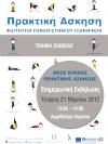 [Τμήμα Χημείας] Νέος Κύκλος Πρακτικής Άσκησης! - Ενημερωτική εκδήλωση