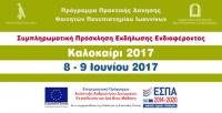 Συμπληρωματική Πρόσκληση για Πρακτική Άσκηση για ΠΤΔΕ, ΠΤΕΤ & Φυσικής (Καλοκαίρι 2017)