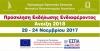 Πρόσκληση εκδήλωσης ενδιαφέροντος φοιτητών για Πρακτική Άσκηση (Άνοιξη 2018)
