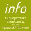 [update] Νέος Κύκλος Πρακτικής Άσκησης Άνοιξη 2014! - Πρόγραμμα Ενημερωτικών Εκδηλώσεων στα Τμήματα