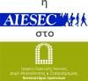 H AIESEC στο Γραφείο Πρακτικής Άσκησης 7 -11 Απριλίου 2014