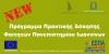 Νέο Πρόγραμμα Πρακτικής Άσκησης ΕΣΠΑ 2014-20!