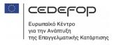 14 Θέσεις Πρακτικής Άσκησης στο Ευρωπαϊκό Κέντρο για την Ανάπτυξη της Επαγγελματικής Κατάρτισης (CEDEFOP) στη Θεσσαλονίκη