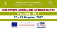 Πρόσκληση εκδήλωσης ενδιαφέροντος φοιτητών για Πρακτική Άσκηση (Καλοκαίρι 2017)
