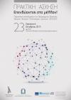 Απολογιστική Εκδήλωση Προγράμματος Πρακτικής Άσκησης Φοιτητών 2010-2015