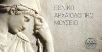 Εξαιρετικοί συνεργαζόμενοι φορείς: Εθνικό Αρχαιολογικό Μουσείο