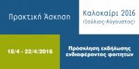 Πρόσκληση εκδήλωσης ενδιαφέροντος φοιτητών για Πρακτική Άσκηση (Καλοκαίρι 2016)