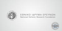 Εξαιρετικοί συνεργαζόμενοι φορείς: Εθνικό Ίδρυμα Ερευνών