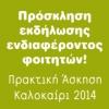 Πρόσκληση εκδήλωσης ενδιαφέροντος φοιτητών για Πρακτική Άσκηση (Καλοκαίρι 2014)