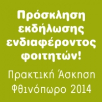 Πρόσκληση εκδήλωσης ενδιαφέροντος φοιτητών για Πρακτική Άσκηση (Φθινόπωρο 2014)