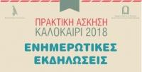 Πρακτική Άσκηση Καλοκαίρι 2018 - Πρόγραμμα Ενημερωτικών Εκδηλώσεων