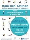 [Τμήμα Βιολογικών Εφαρμογών και Τεχνολογιών] Νέος Κύκλος Πρακτικής Άσκησης! - Ενημερωτική εκδήλωση