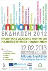 Poster εκδήλωσης