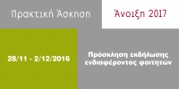 Πρόσκληση εκδήλωσης ενδιαφέροντος φοιτητών για Πρακτική Άσκηση (Άνοιξη 2017)