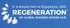 ReGeneration: Πρόγραμμα 6μηνης αμειβόμενης απασχόλησης