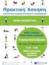 [Τμήμα Μαθηματικών] Νέος Κύκλος Πρακτικής Άσκησης! - Ενημερωτική εκδήλωση