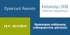 Συμπληρωματική Πρόσκληση για Πρακτική Άσκηση για ΠΤΝ και ΠΤΕΤ (Καλοκαίρι 2016)